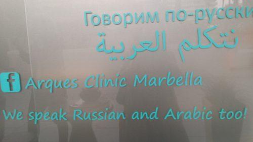 Arques Clinic